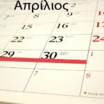 Ημερολόγιο λαχανόκηπου